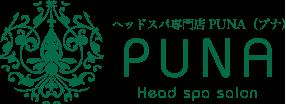ヘッドスパ専門店PUNA(プナ)